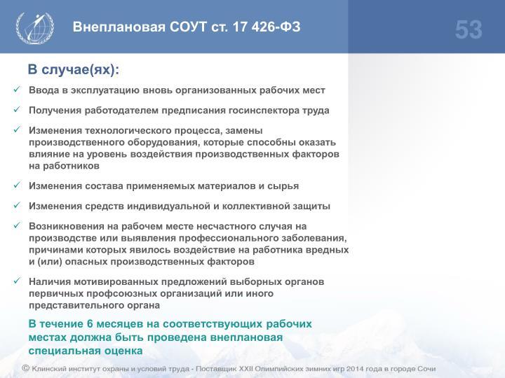 Внеплановая СОУТ ст. 17 426-ФЗ
