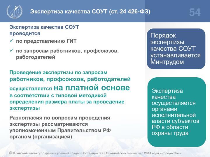 Экспертиза качества СОУТ (ст. 24 426-ФЗ)