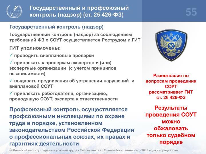 Государственный и профсоюзный контроль (надзор) (ст. 25 426-ФЗ)