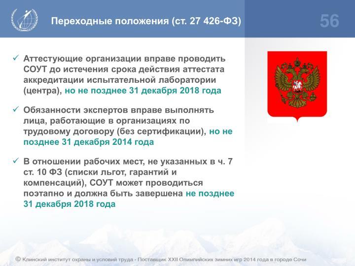 Переходные положения (ст. 27 426-ФЗ)