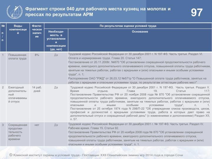 Фрагмент строки 040 для рабочего места кузнец на молотах и прессах по результатам АРМ
