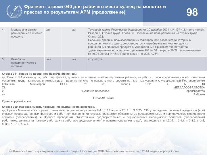 Фрагмент строки 040 для рабочего места кузнец на молотах и прессах по результатам АРМ (продолжение)