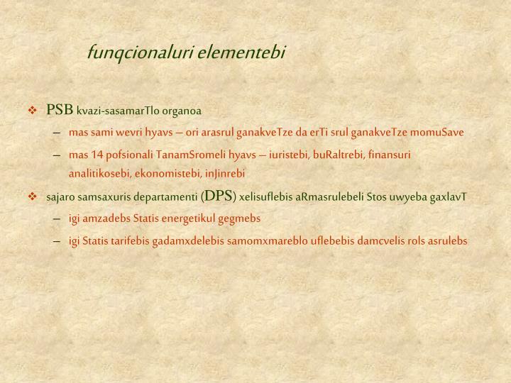 funqcionaluri elementebi