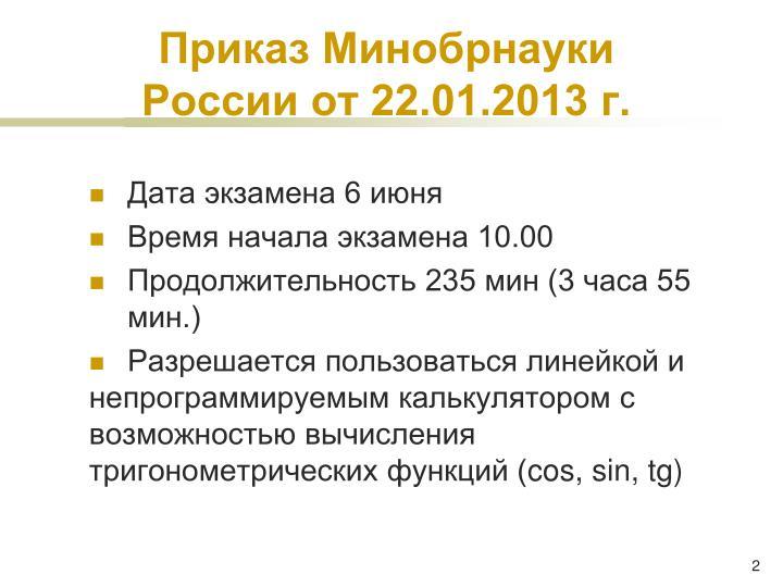 Приказ Минобрнауки России от 22.01.2013 г.