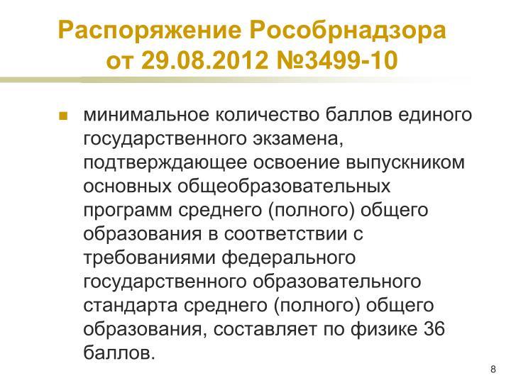 Распоряжение Рособрнадзора от 29.08.2012 №3499-10