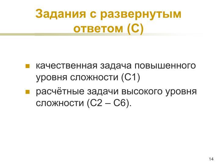 Задания с развернутым ответом (С)