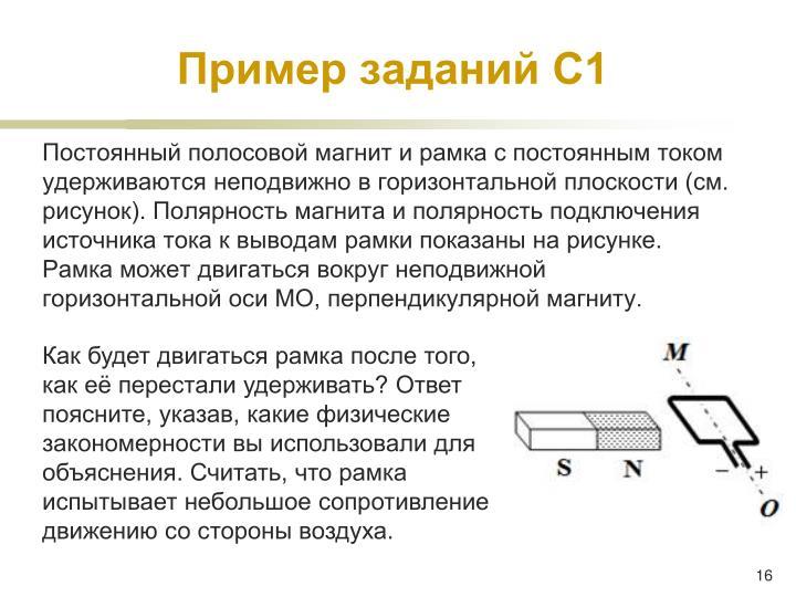 Пример заданий С1