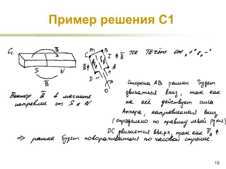 Пример решения С1