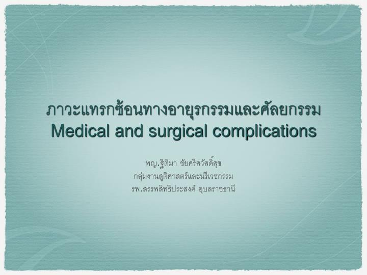Medical and surgical complications