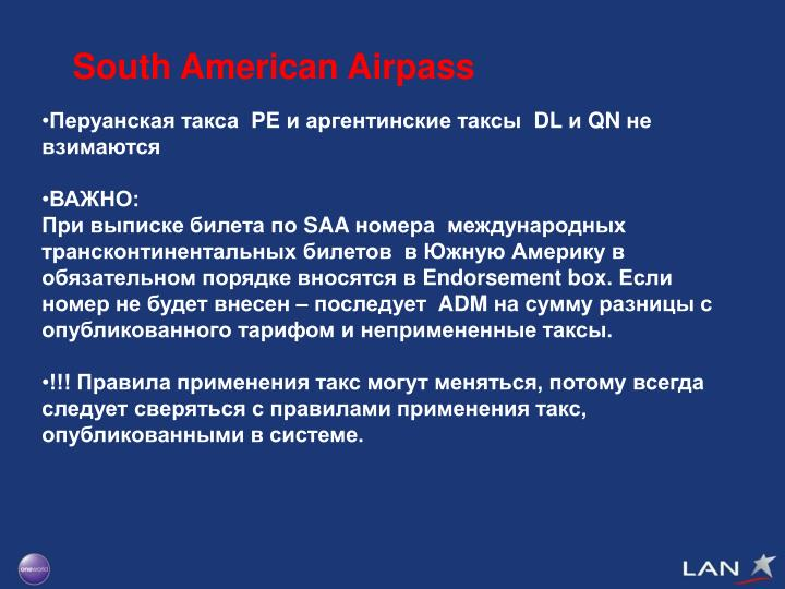 South American Airpass