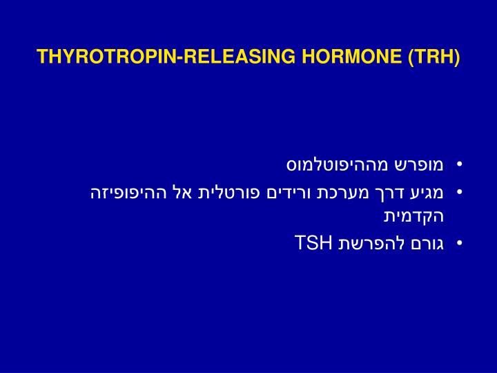 THYROTROPIN-RELEASING HORMONE (TRH)