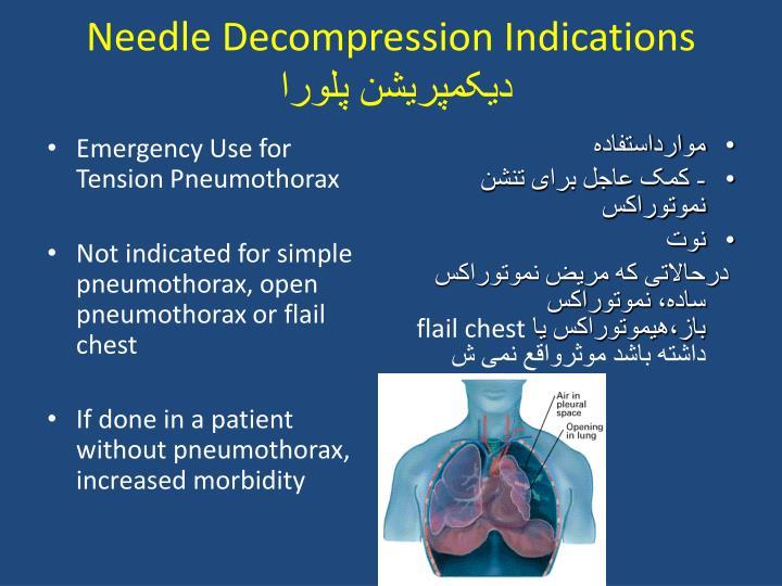Needle Decompression Indications