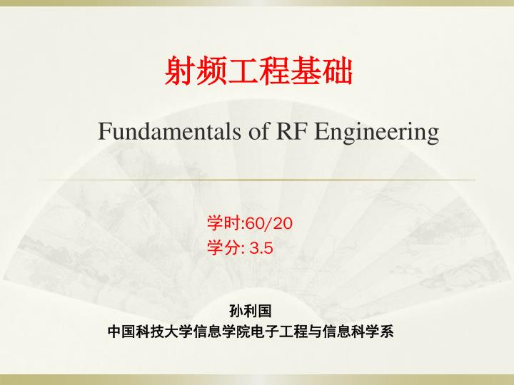 Fundamentals of rf engineering