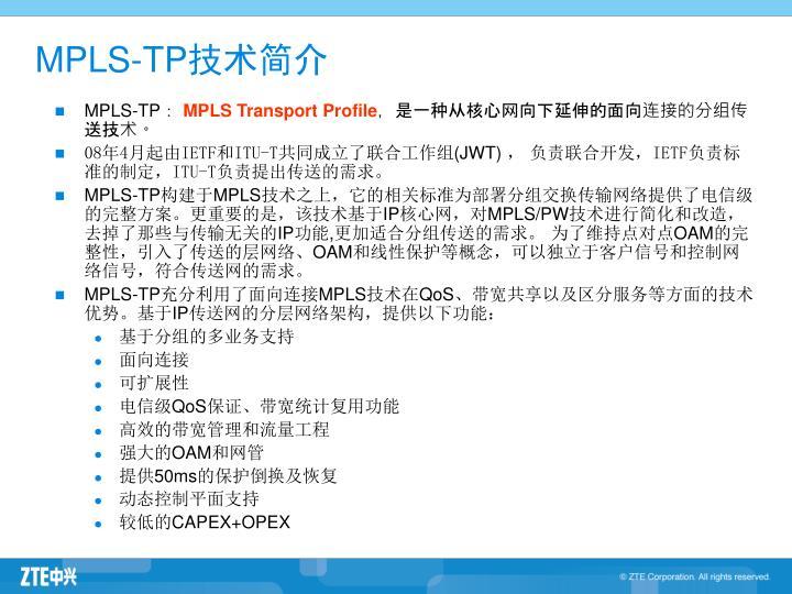 MPLS-TP