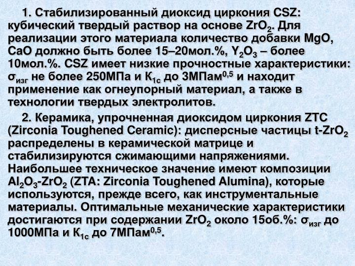 1. Стабилизированный диоксид циркония