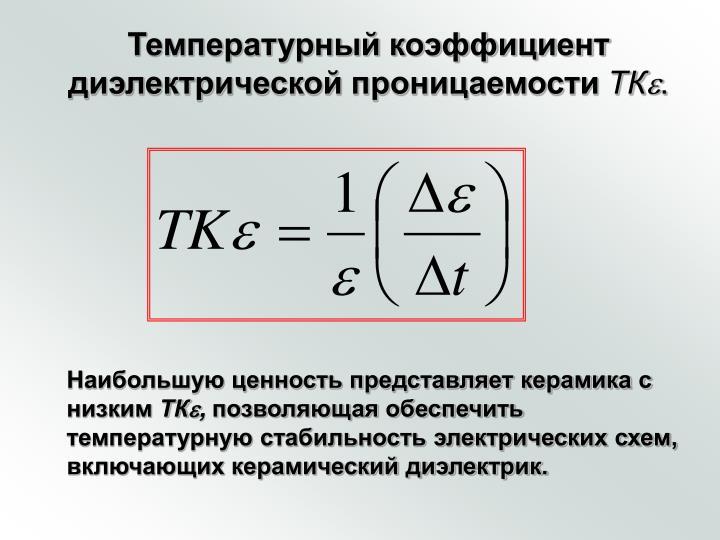 Температурный коэффициент диэлектрической проницаемости