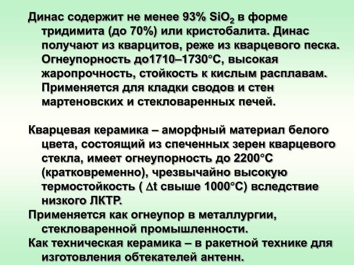 Динас содержит не менее 93% SiO