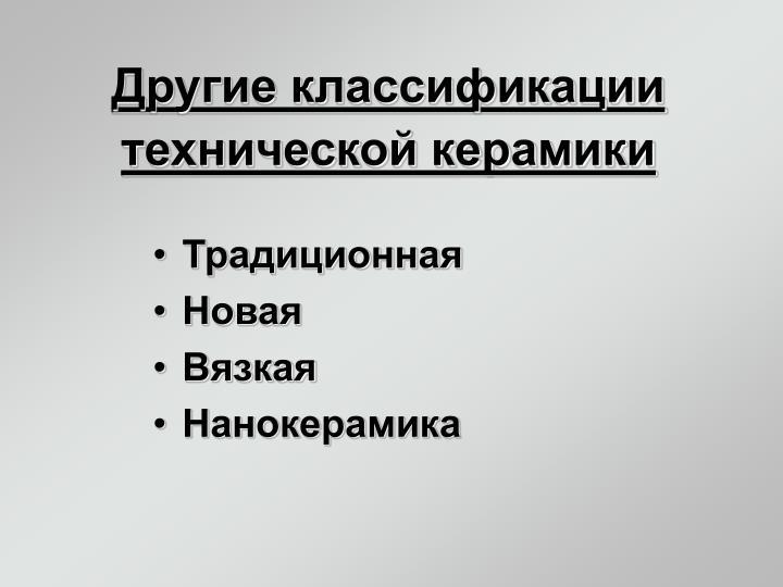 Другие классификации технической керамики