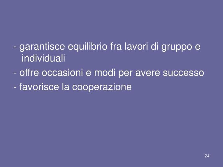 - garantisce equilibrio fra lavori di gruppo e individuali
