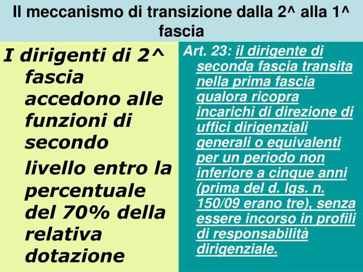 Il meccanismo di transizione dalla 2^ alla 1^ fascia