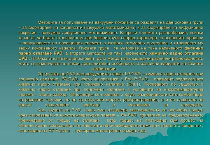 Методите за получаване на вакуумни покрития се разделят на две основни групи – за формиране на кондензати (вакуумно метализиране) и за формиране на дифузионни покрития