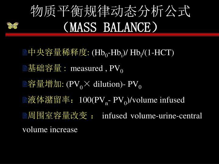 物质平衡规律动态分析公式