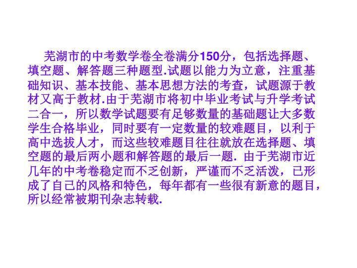 芜湖市的中考数学卷全卷满分