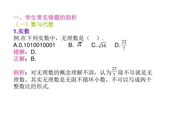 一、学生常见错题的剖析