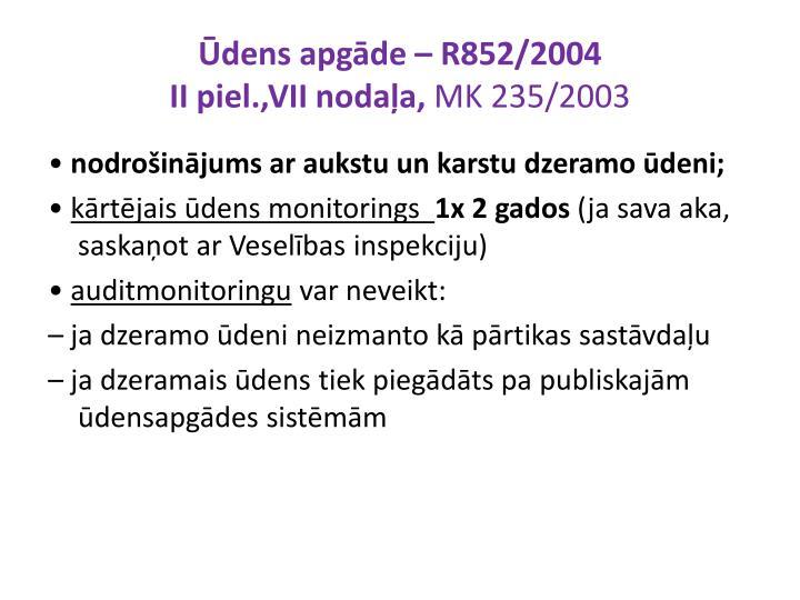 Ūdens apgāde – R852/2004
