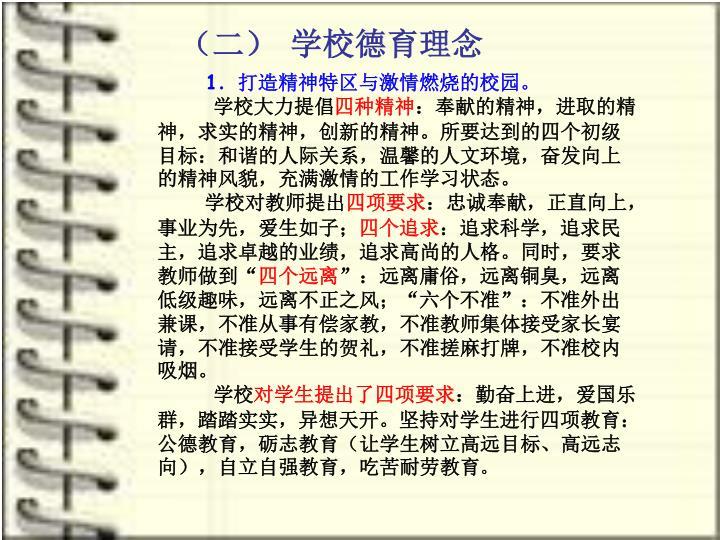 (二) 学校德育理念