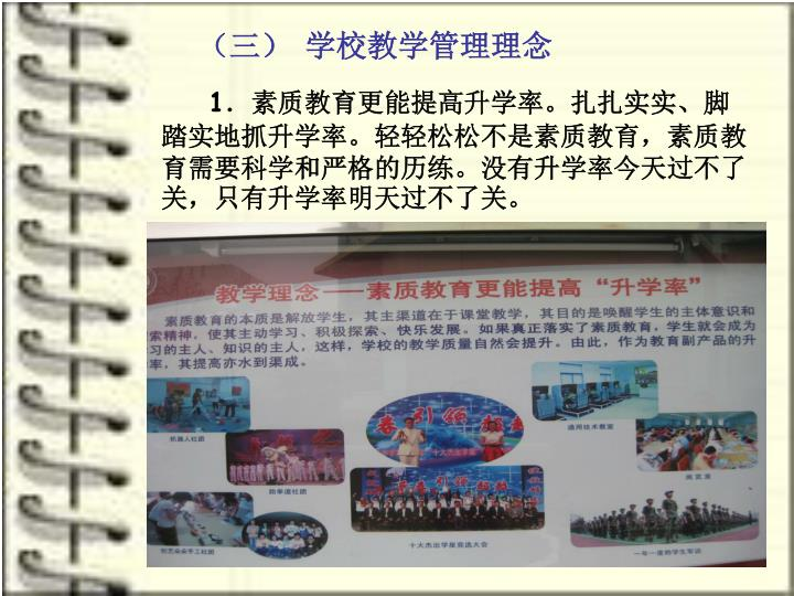 (三) 学校教学管理理念
