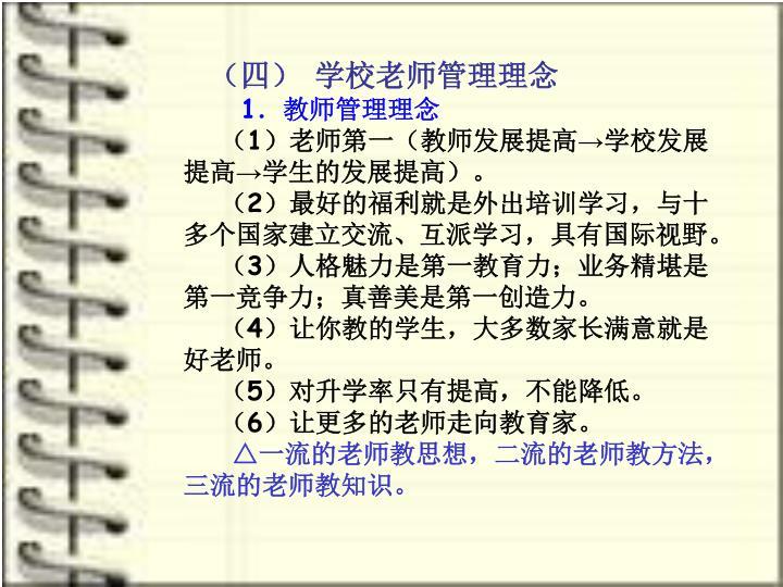 (四) 学校老师管理理念