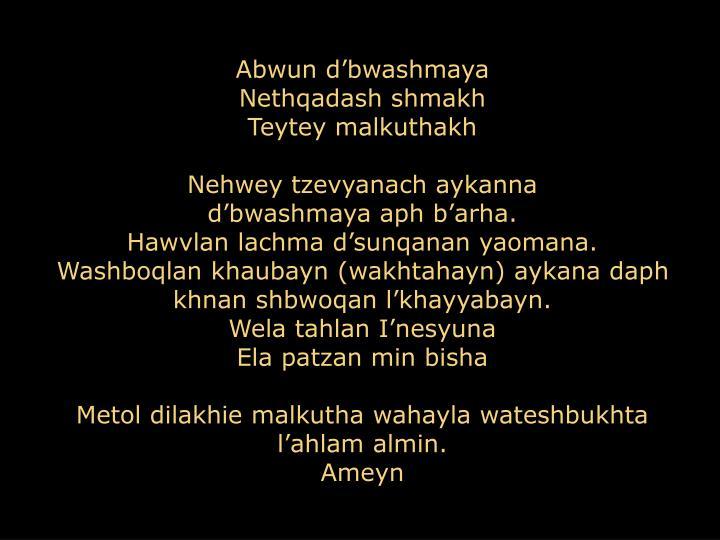 Abwun d'bwashmaya
