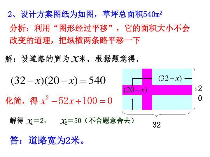 解:设道路的宽为  米,根据题意得,