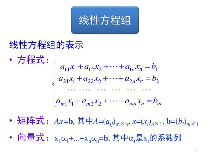 线性方程组的表示
