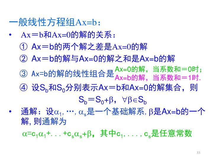 一般线性方程组