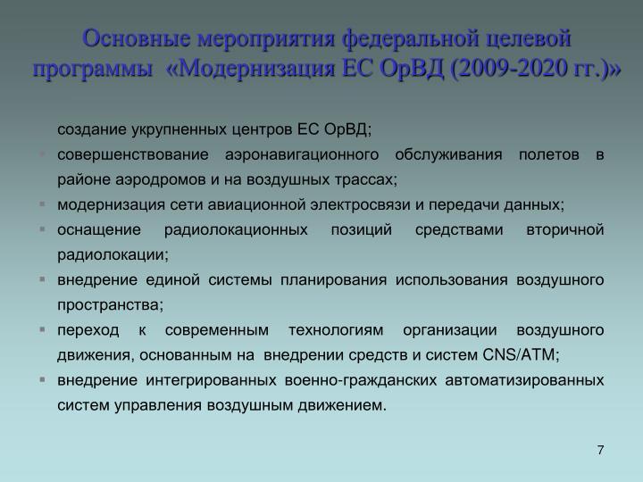 Основные мероприятия федеральной целевой программы  «Модернизация ЕС ОрВД (2009-20