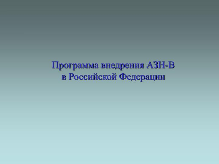 Программа внедрения АЗН-В
