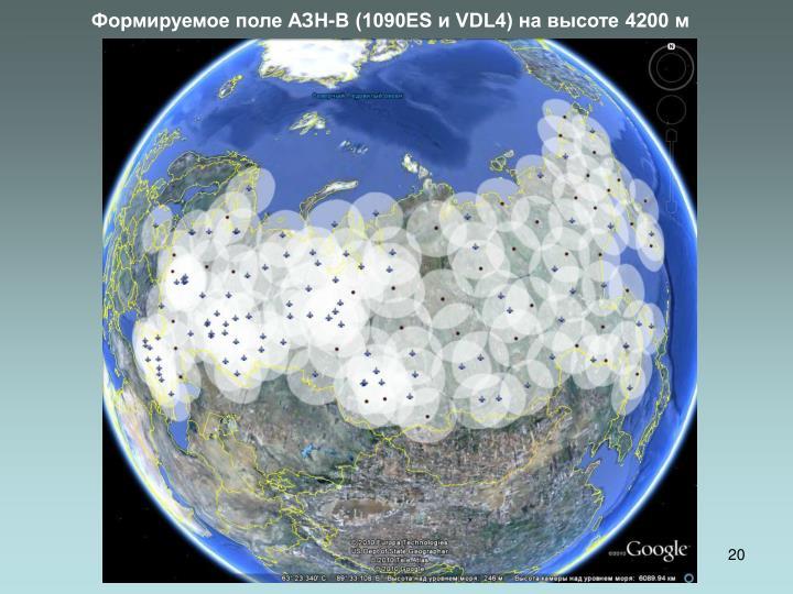 Формируемое поле АЗН-В (1090ES и VDL4) на высоте 4200 м