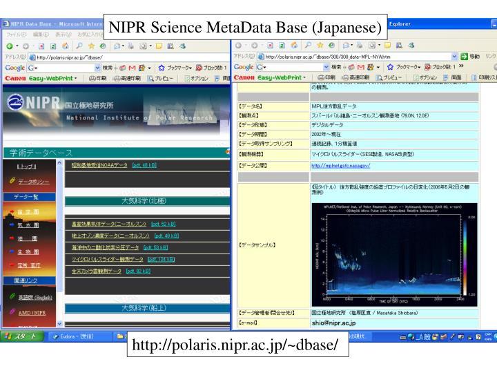 NIPR Science MetaData Base (Japanese)