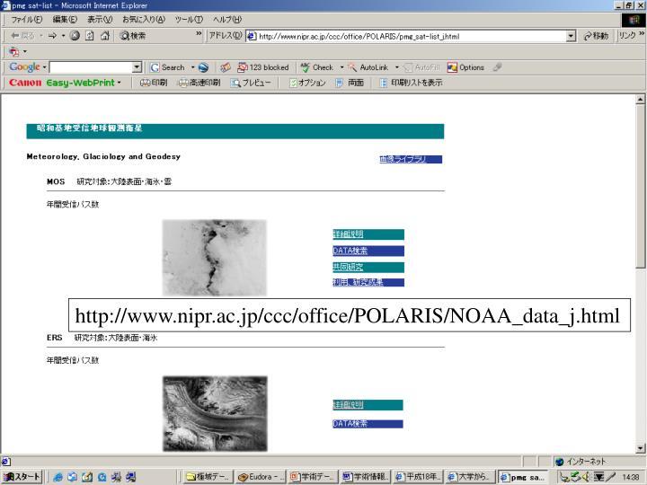 http://www.nipr.ac.jp/ccc/office/POLARIS/NOAA_data_j.html