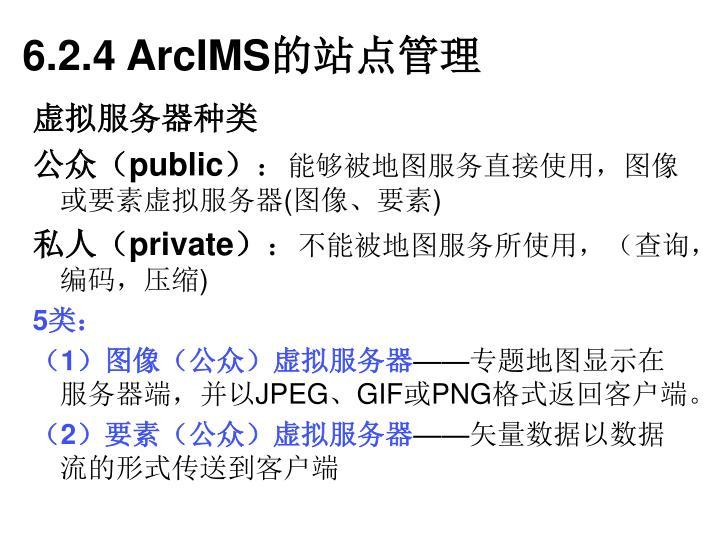 6.2.4 ArcIMS