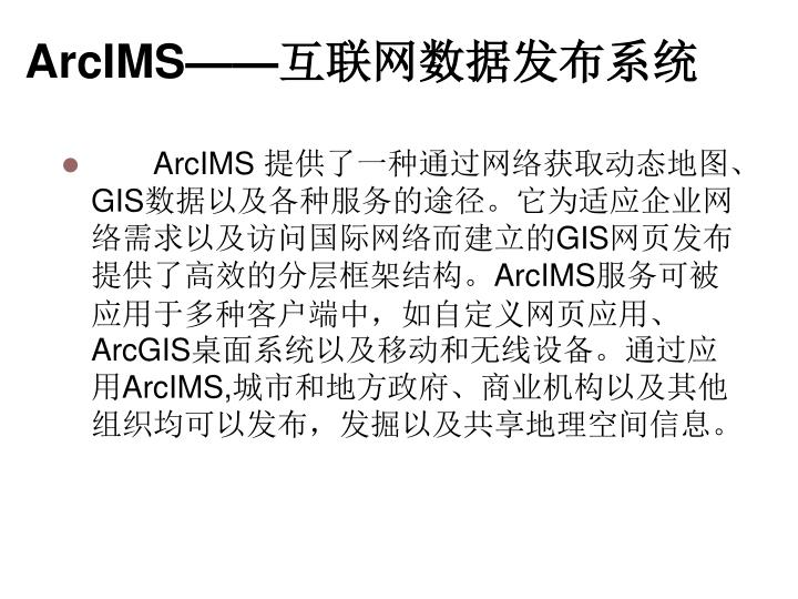ArcIMS——