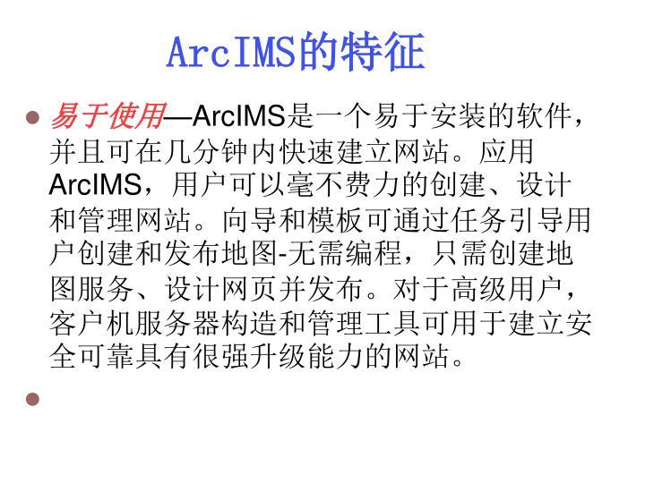 ArcIMS