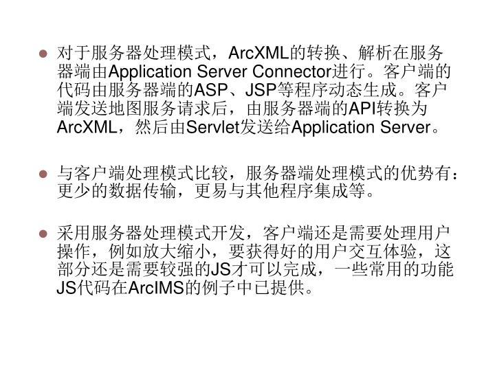 对于服务器处理模式,