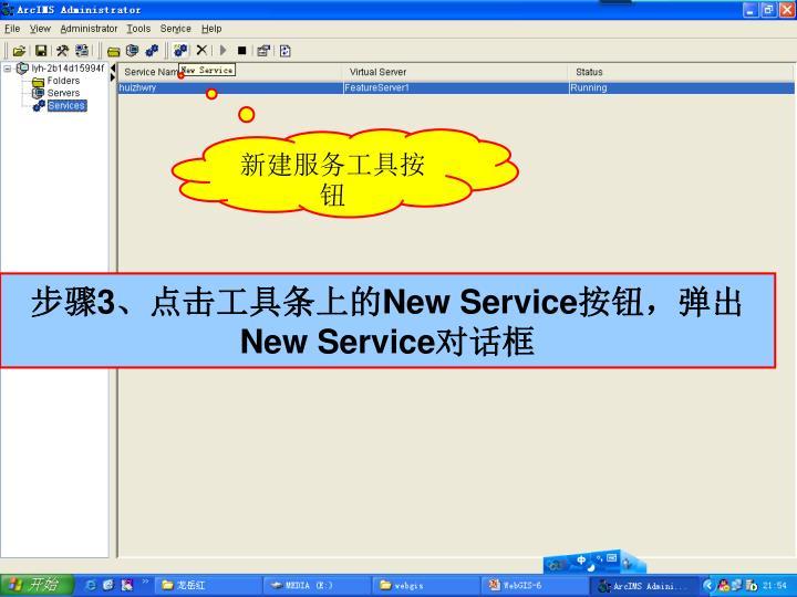 新建服务工具按钮