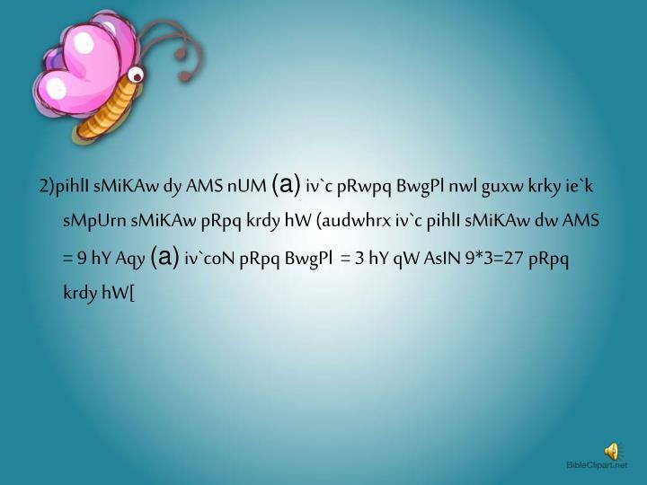 2)pihlI sMiKAw dy AMS nUM