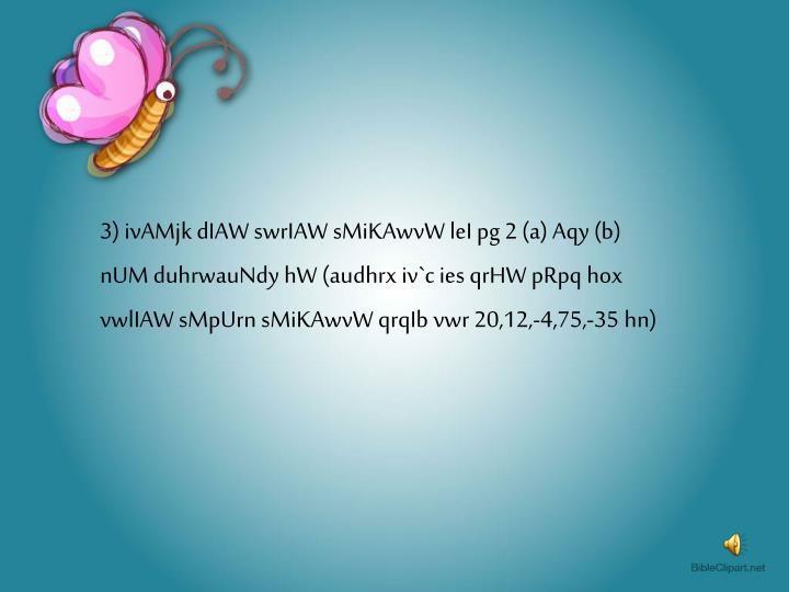3) ivAMjk dIAW swrIAW sMiKAwvW leI pg 2 (a) Aqy (b) nUM duhrwauNdy hW (audhrx iv`c ies qrHW pRpq hox vwlIAW sMpUrn sMiKAwvW qrqIb vwr 20,12,-4,75,-35 hn)