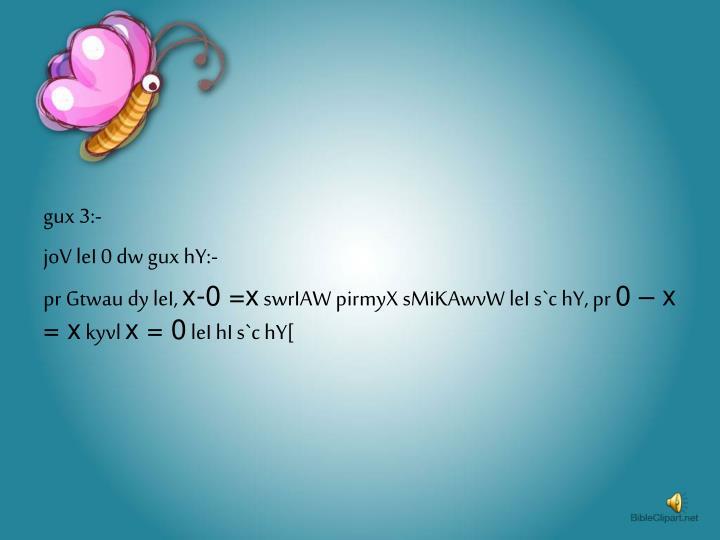gux 3:-