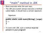 main method in jdk